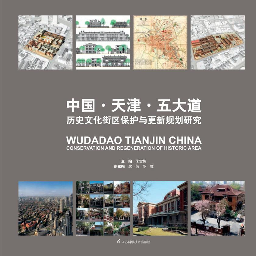 中国·天津·五大道历史文化街区保护与更新规划研究