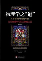 """物理学之""""道"""":近代物理学与东方神秘主义(第4版)"""