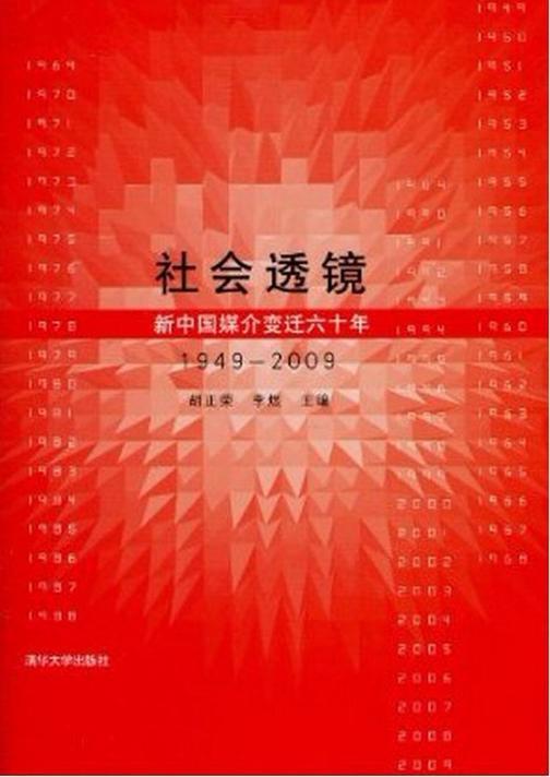社会透镜:新中国媒介变迁六十年:1949~2009