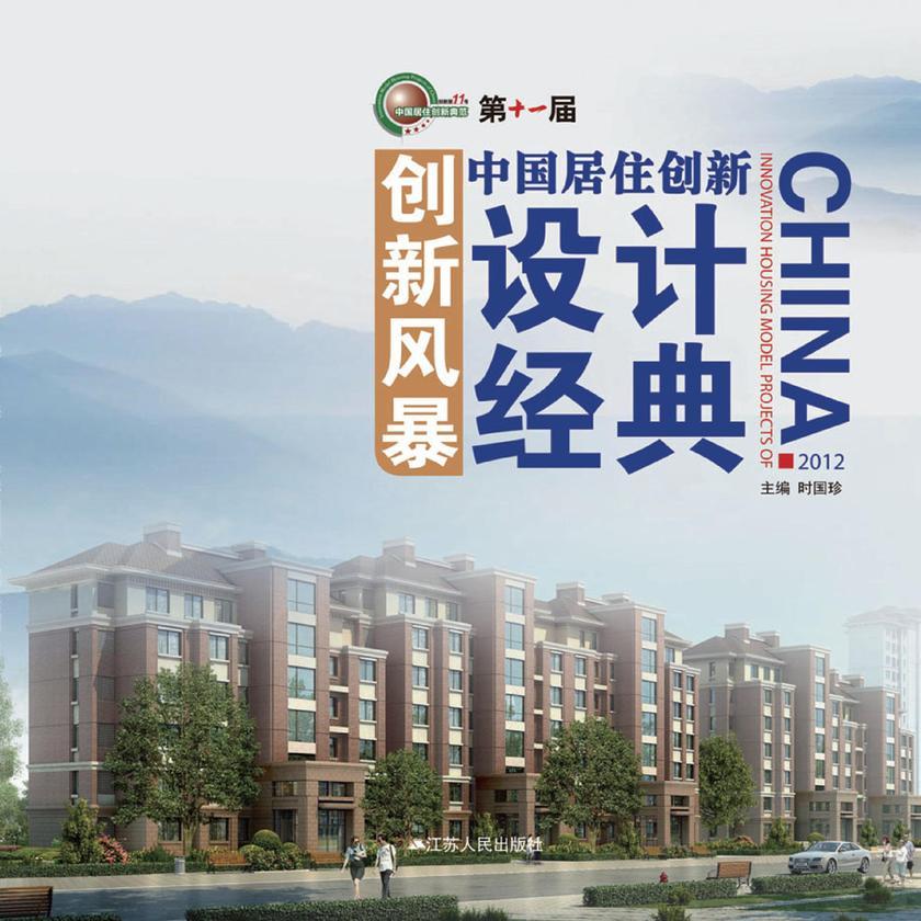 第十一届创新风暴:中国居住创新设计经典(仅适用PC阅读)
