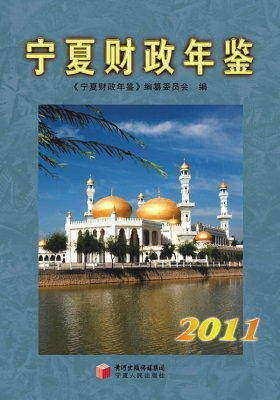 宁夏财政年鉴2011(仅适用PC阅读)
