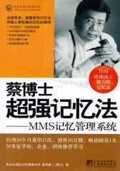蔡博士超强记忆法:MMS记忆管理系统
