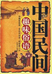 中国民间趣味俗语