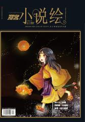 小说绘VOL19(1月下):龙族-龙之盛宴(电子杂志)(仅适用PC阅读)