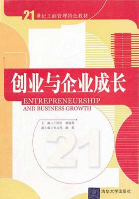 创业与企业成长(仅适用PC阅读)