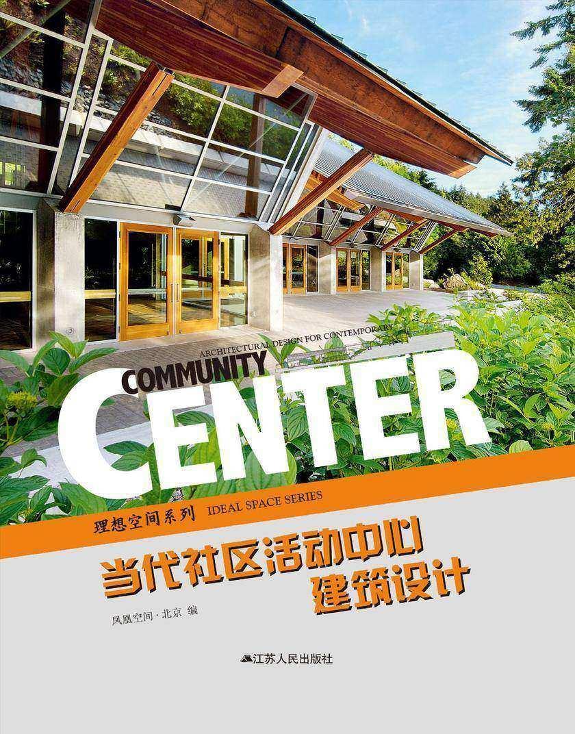社区活动中心(仅适用PC阅读)