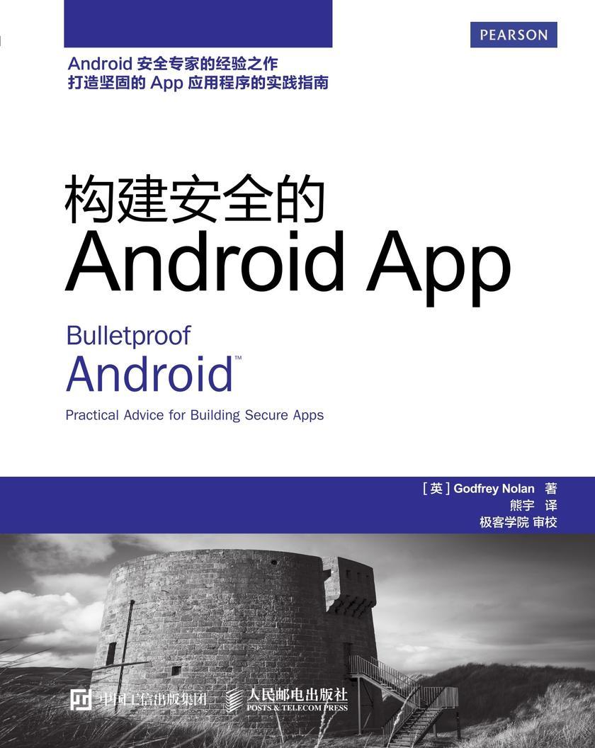 构建安全的Android  App