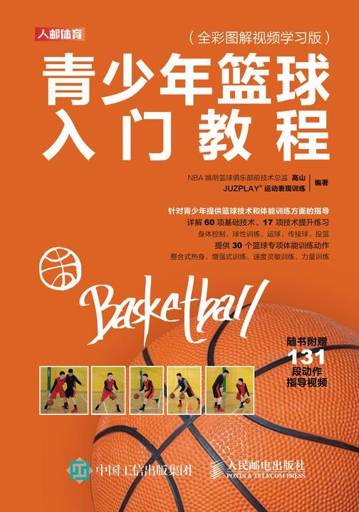 青少年篮球入门教程(全彩图解视频学习版)