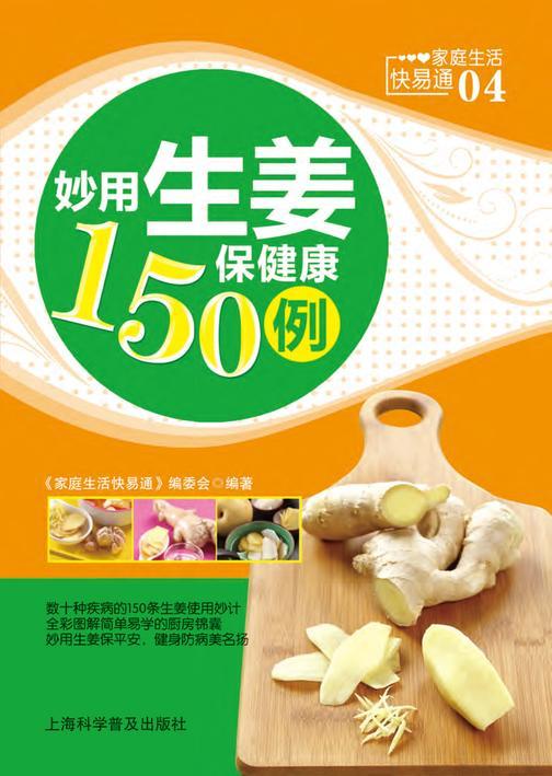 妙用生姜保健康150例