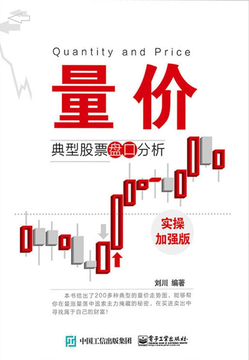 量价:典型股票盘口分析:实操加强版