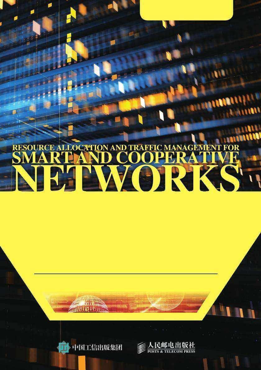 智慧协同网络资源分配和业务管理(智慧协同标识网络系列)