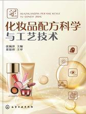 化妆品配方科学与工艺技术