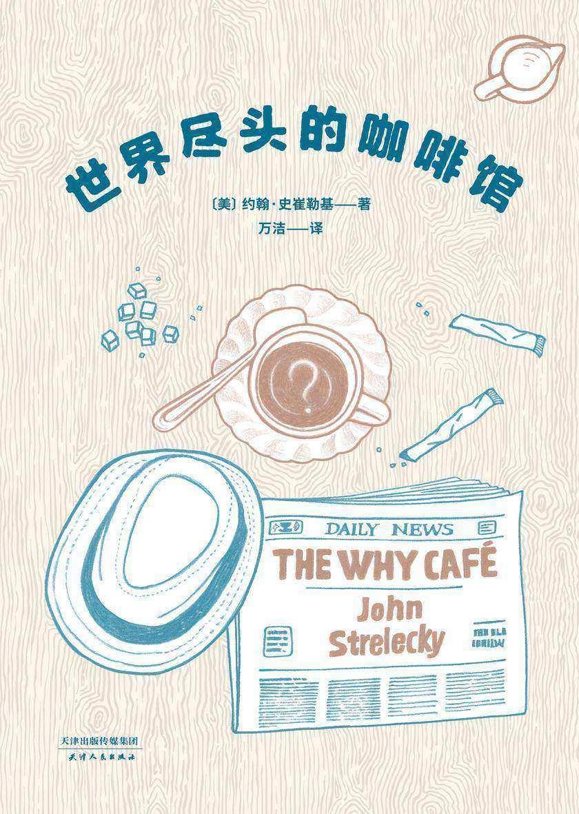 世界尽头的咖啡馆