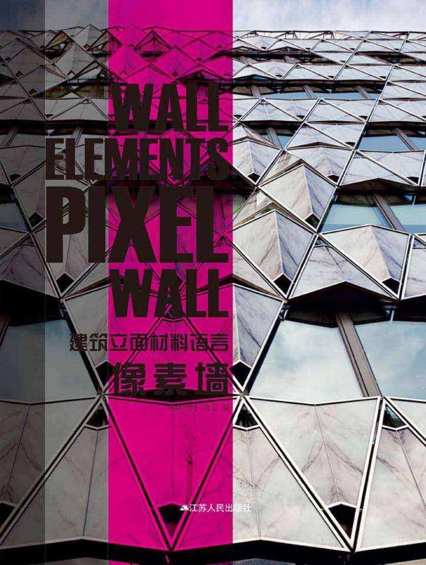 建筑立体材料语言——像素墙