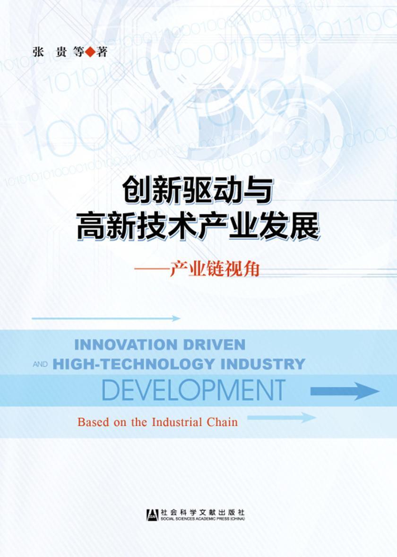 创新驱动与高新技术产业发展:产业链视角