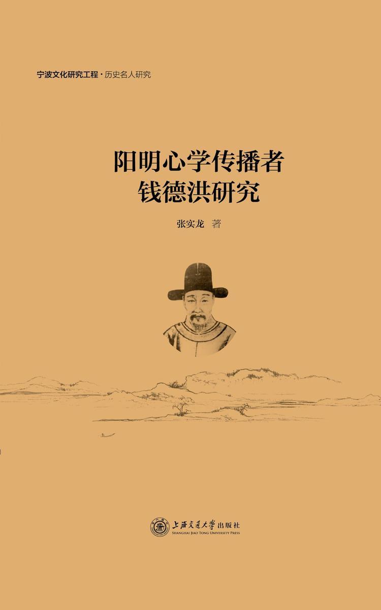 阳明心学传播者钱德洪研究