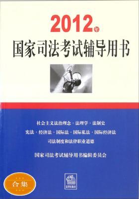 2012年国家司法考试辅导用书(仅适用PC阅读)