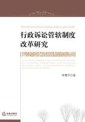 行政诉讼管辖制度改革研究