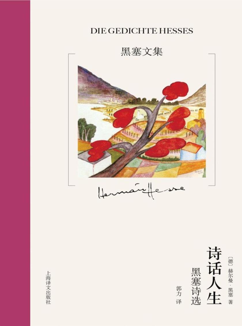 诗话人生:黑塞诗选(黑塞文集·10卷本)