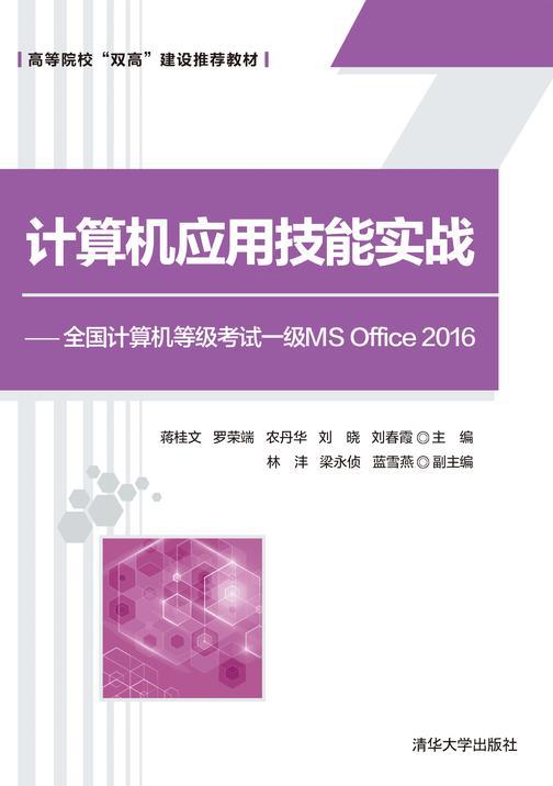 计算机应用技能实战——全国计算机等级考试一级MS Office 2016