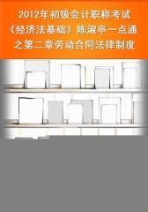 2012年初级会计职称考试《经济法基础》陈淑亭一点通之第二章劳动合同法律制度(仅适用PC阅读)