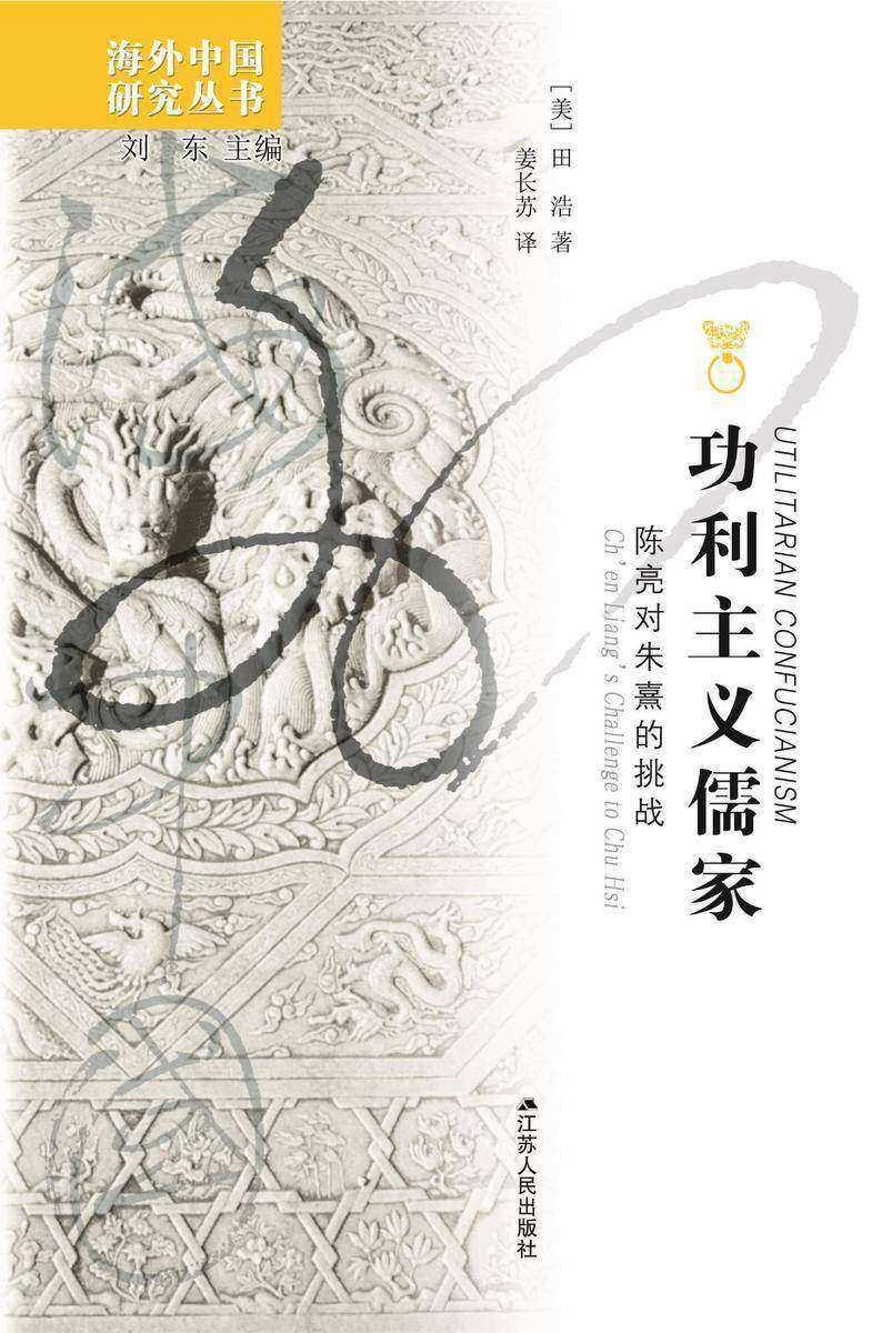 功利主义儒家——陈亮对朱熹的挑战