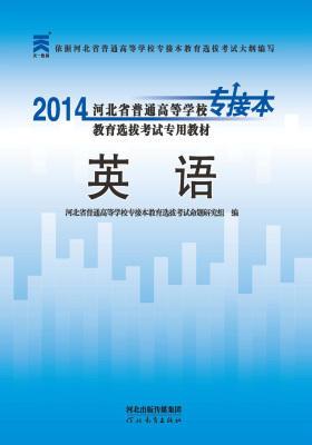 2014河北省普通高等学校专接本教育选拨考试专用教材:英语(仅适用PC阅读)