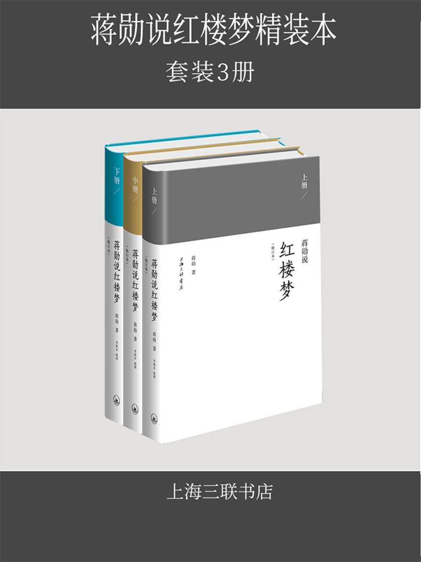 蒋勋说红楼梦精装本(套装共3册)