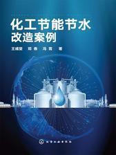 化工节能节水改造案例