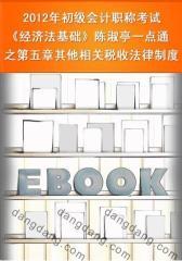 2012年初级会计职称考试《经济法基础》陈淑亭一点通之第五章其他相关税收法律制度(仅适用PC阅读)
