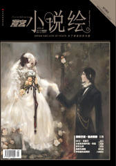 小说绘VOL35(9月下):荆棘王座-猛虎蔷薇(电子杂志)(仅适用PC阅读)