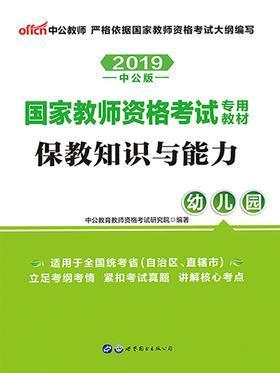 中公2019国家教师资格考试专用教材保教知识与能力幼儿园