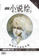 小说绘VOL36(10月上):贰周年白金纪念版(电子杂志)(仅适用PC阅读)