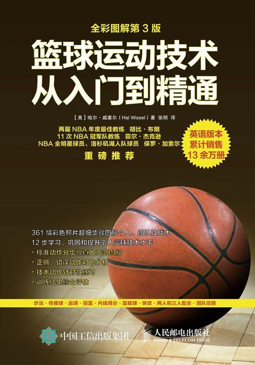 篮球运动技术从入门到精通(全彩图解第3版)