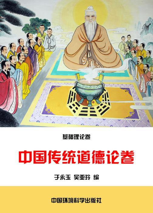 中国传统道德论