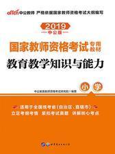 中公2019国家教师资格考试专用教材教育教学知识与能力小学