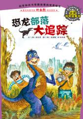 恐龙部落大追踪(试读本)