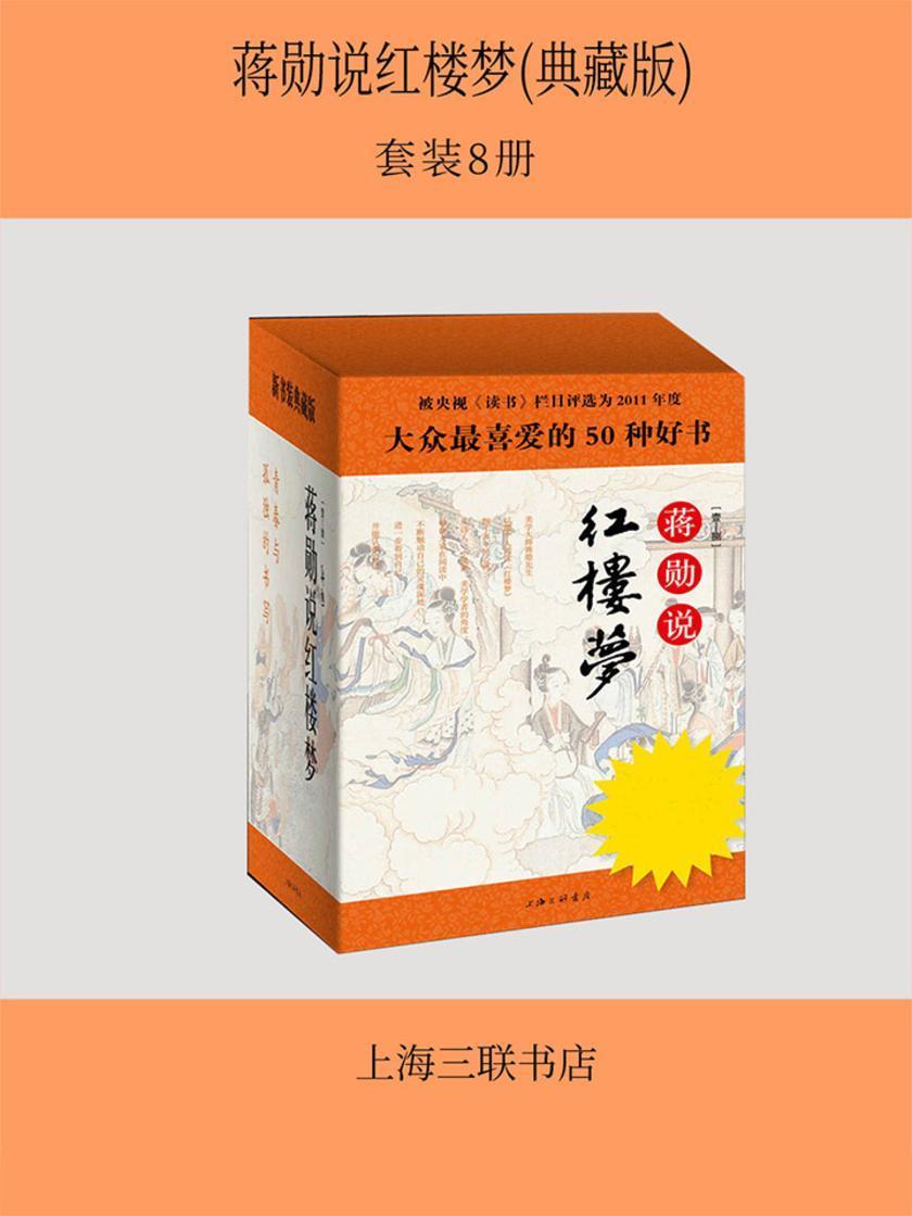 蒋勋说红楼梦(典藏版)(套装共8册)
