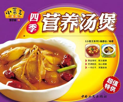 四季营养汤煲