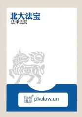 中华人民共和国烟草专卖法实施条例(2016修订)
