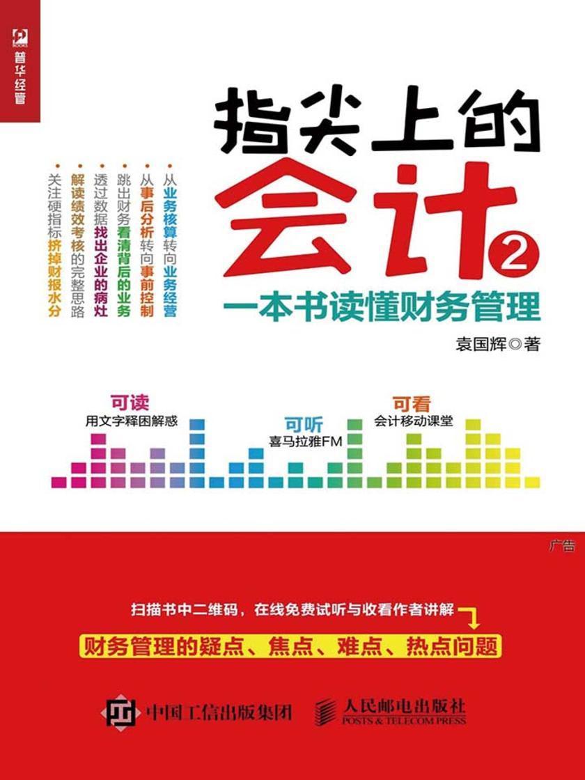 指尖上的会计2 一本书读懂财务管理