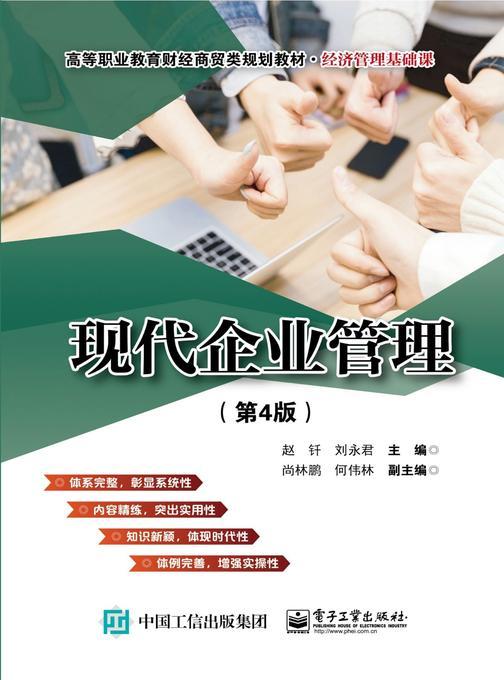 现代企业管理(第4版)