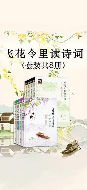 飞花令里读诗词(套装共8册)