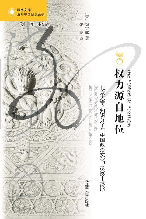 权力源自地位:北京大学、知识分子与中国政治文化,1898—1929