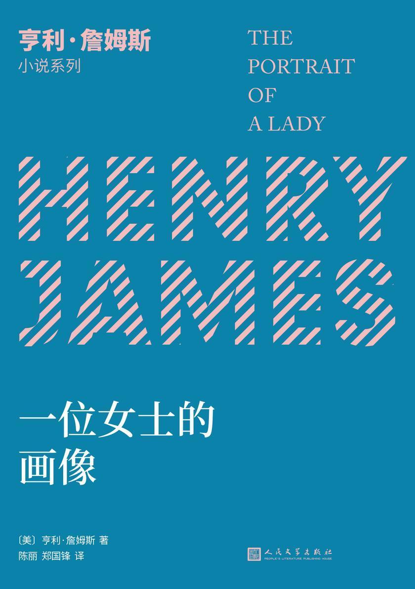 亨利·詹姆斯小说系列:一位女士的画像