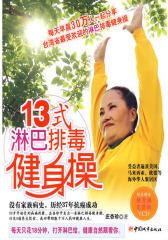 13式淋巴排毒健身操(试读本)