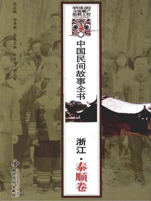 中国民间故事全书·浙江·泰顺卷