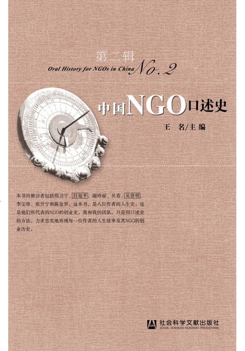 中国NGO口述史(第2辑)