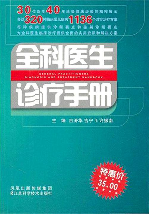 全科医生诊疗手册(仅适用PC阅读)