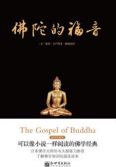 佛陀的福音(试读本)